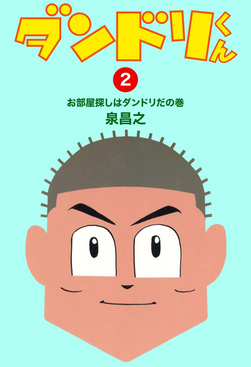 ダンドリくん(2)
