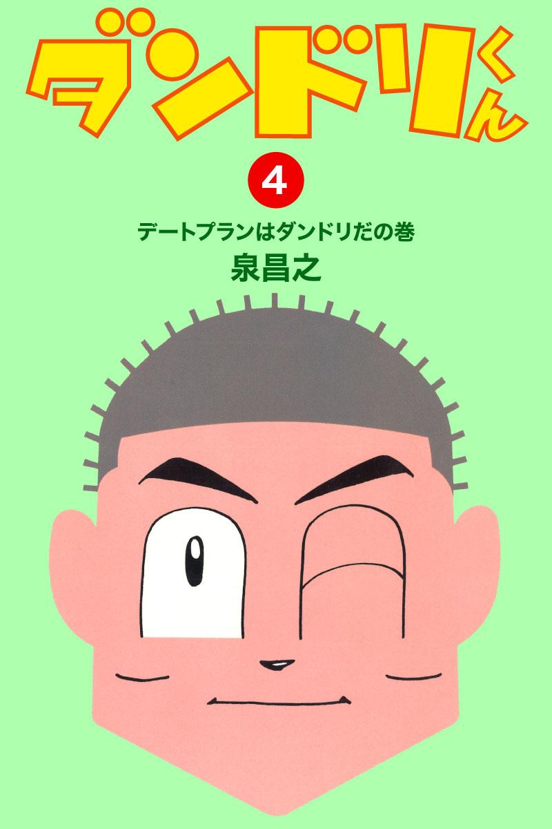 ダンドリくん(4)