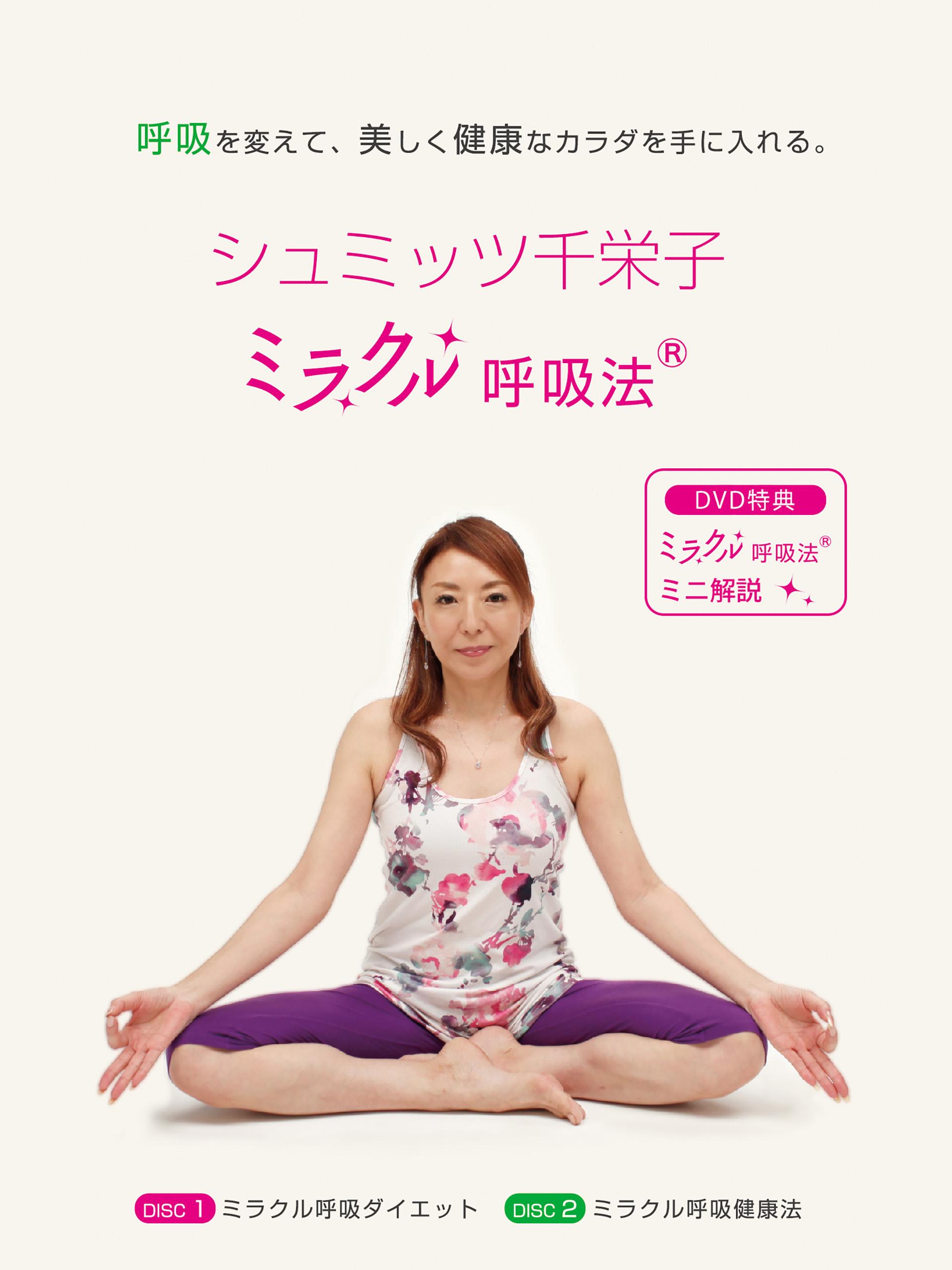 シュミッツ千栄子 ミラクル呼吸法 DVD特典