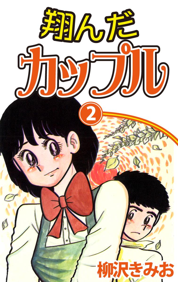 翔んだカップル(2)