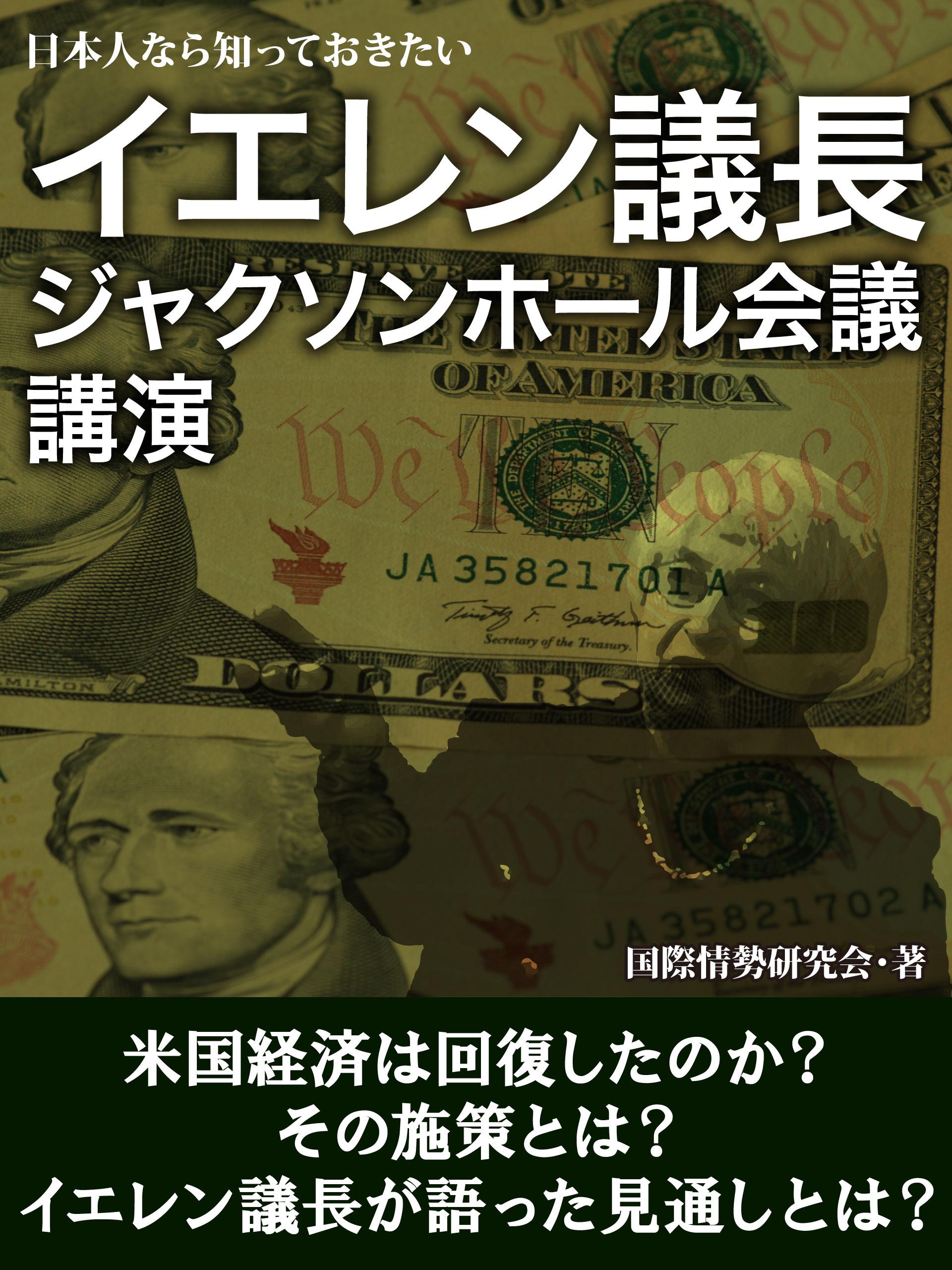 日本人なら知っておきたい イエレン議長 ジャクソンホール会議 講演