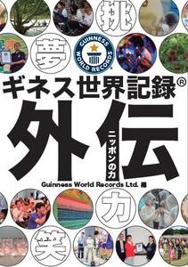 ギネス世界記録 外伝 ~ニッポンの力~