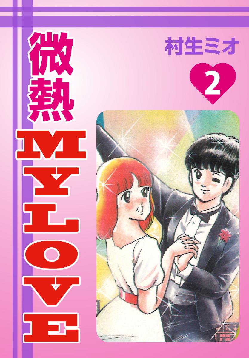 微熱MyLove(2)