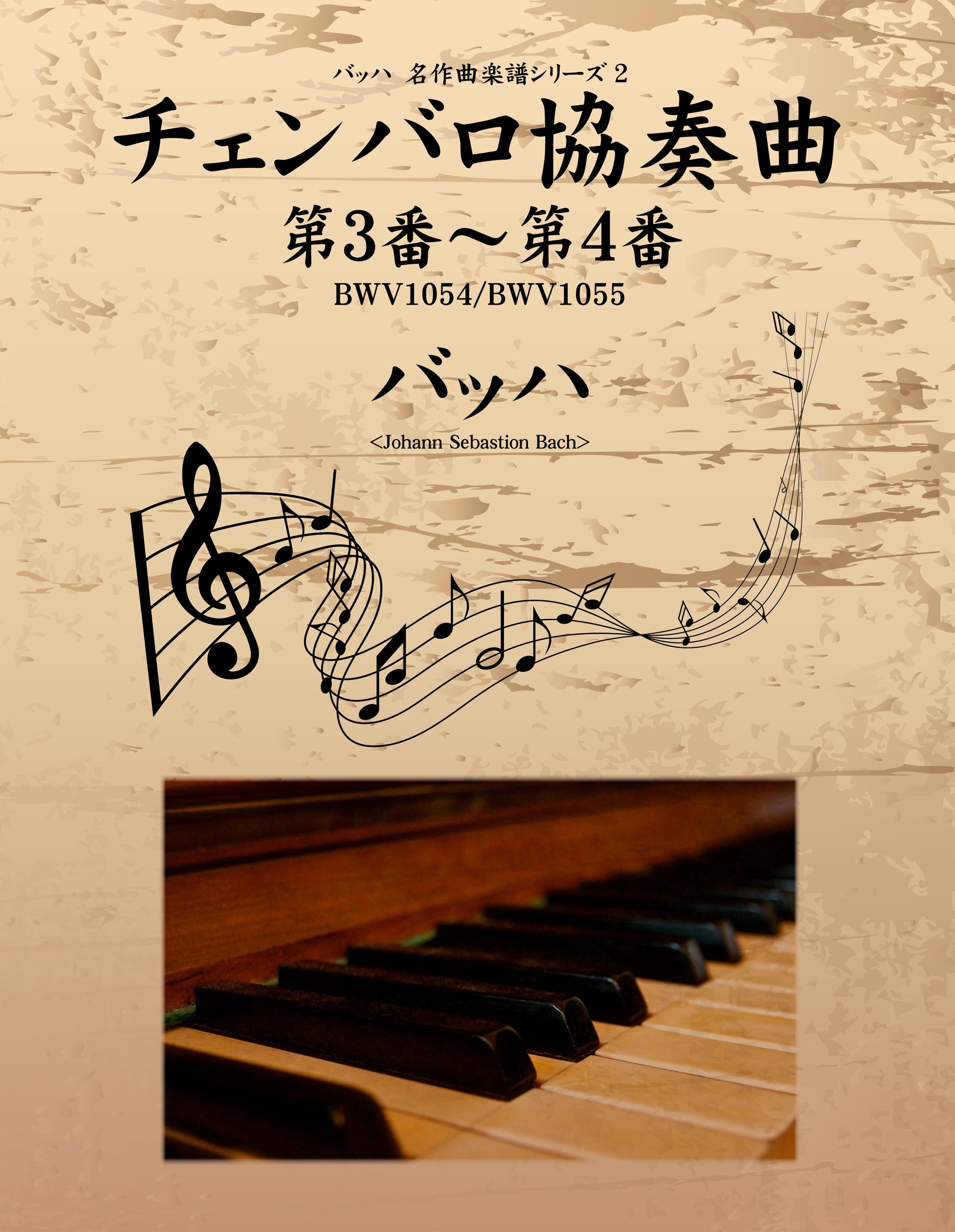バッハ 名作曲楽譜シリーズ2 チェンバロ協奏曲 第3番~第4番 BWV1054/BWV1055