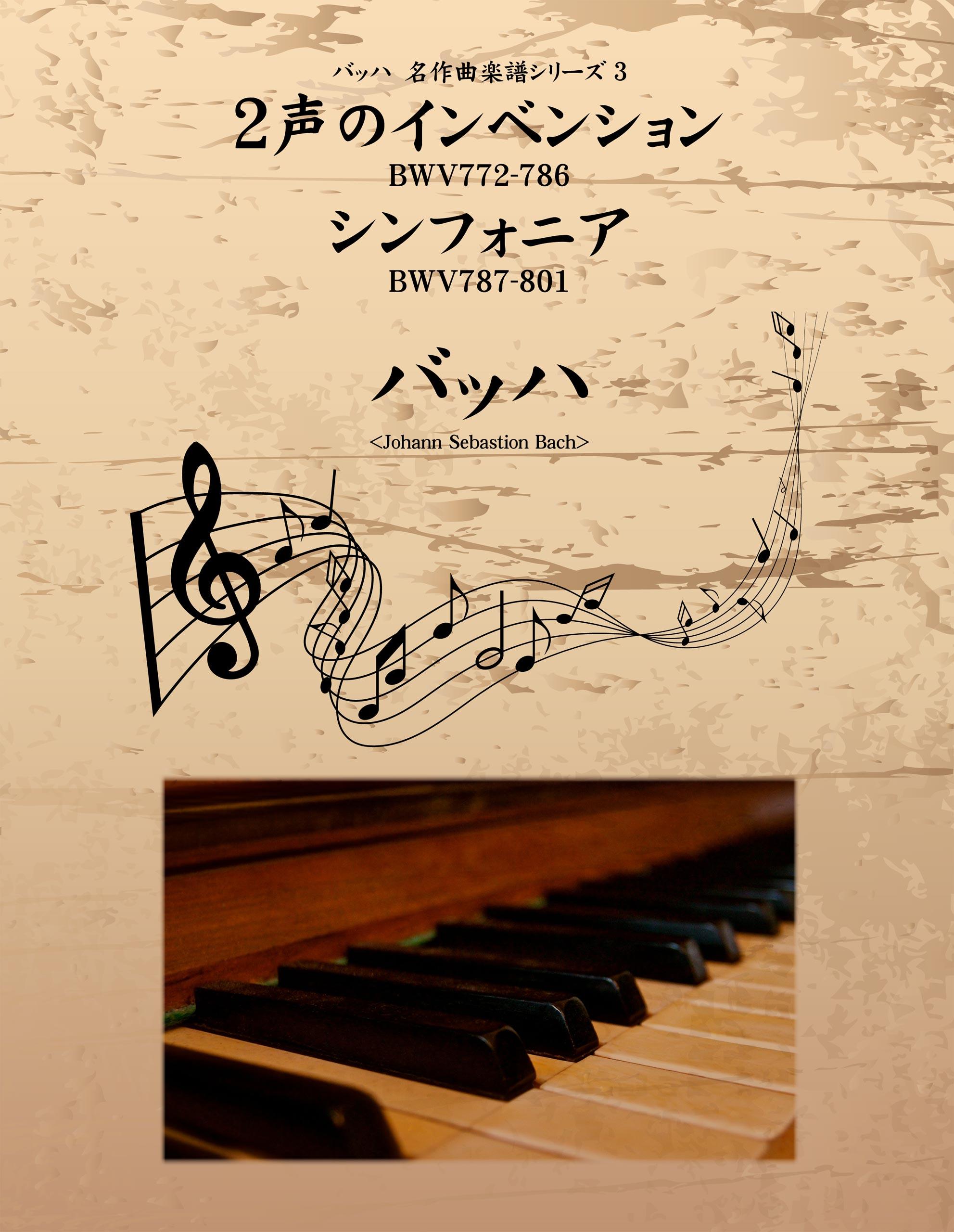 バッハ 名作曲楽譜シリーズ3 2声のインベンション BWV772-786 シンフォニア BWV787-801