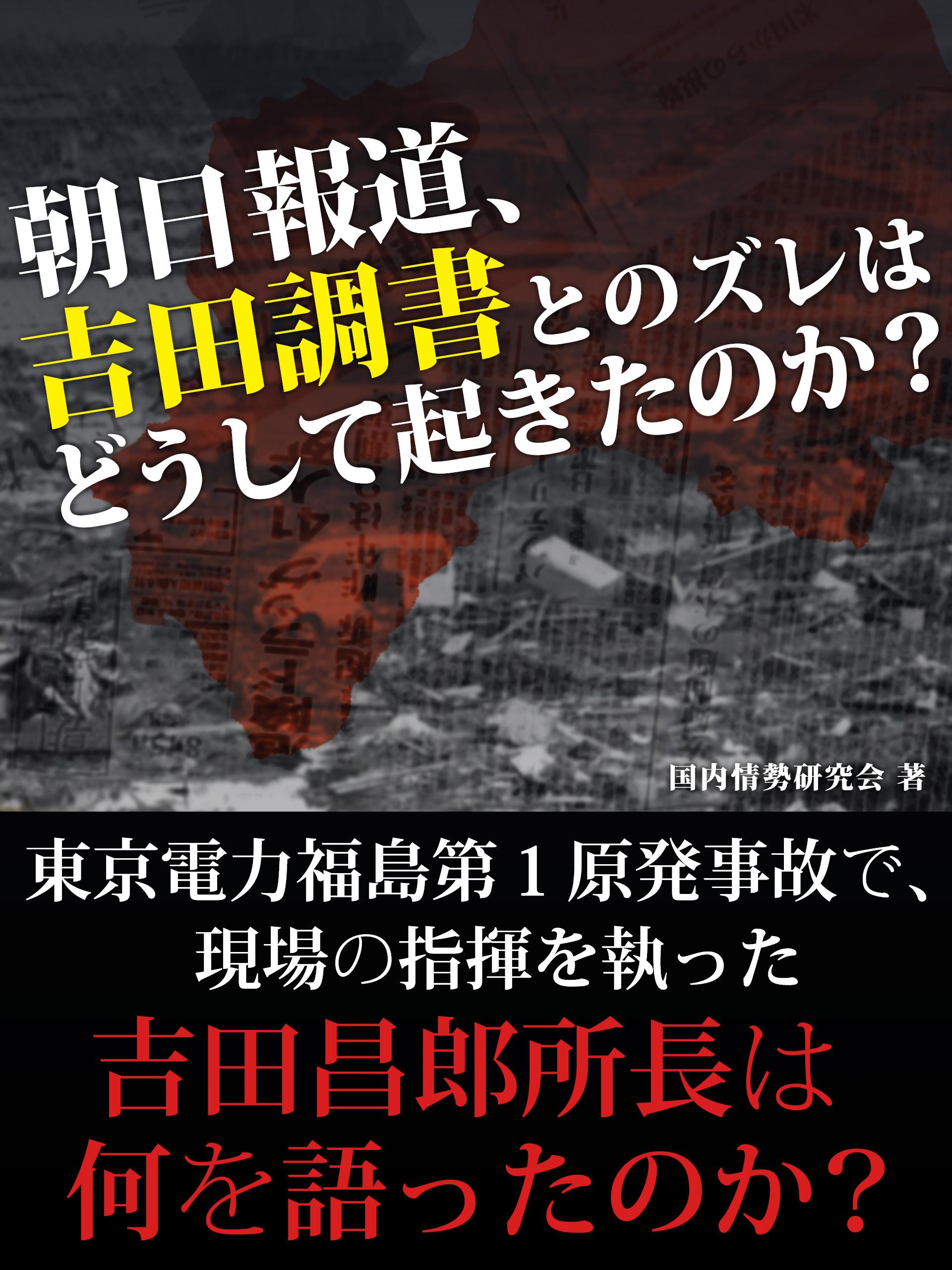 朝日報道、吉田調書とのズレはどうして起きたのか?