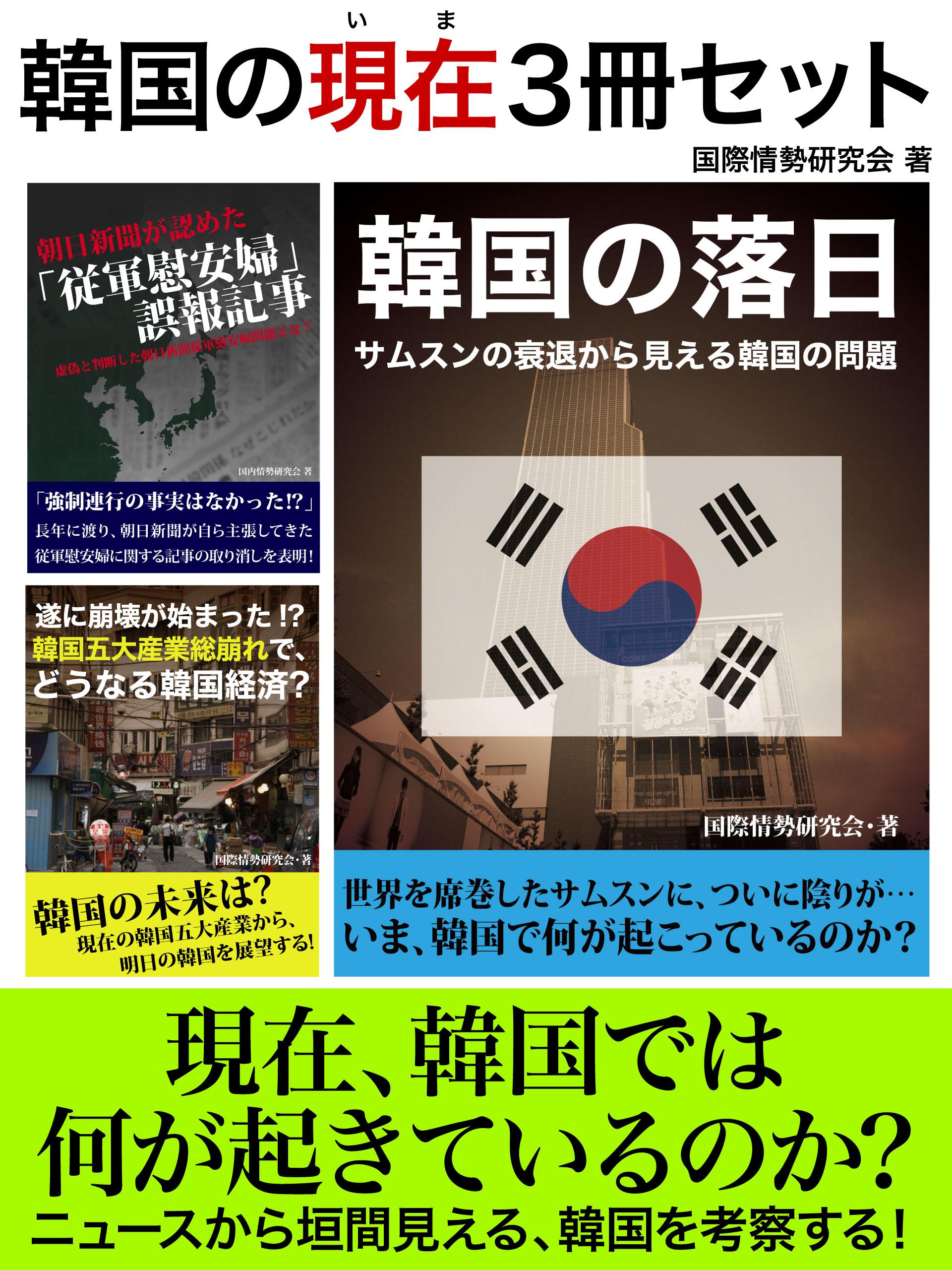 韓国の現在3冊セット