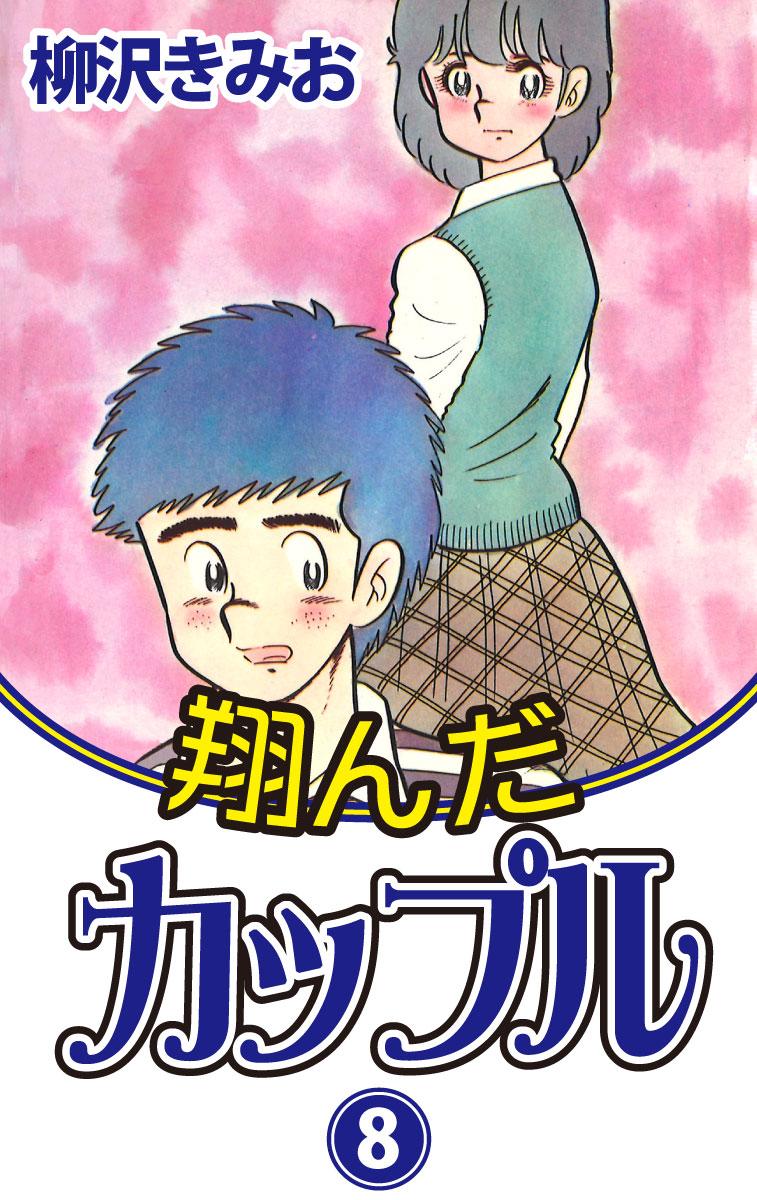 翔んだカップル(9)