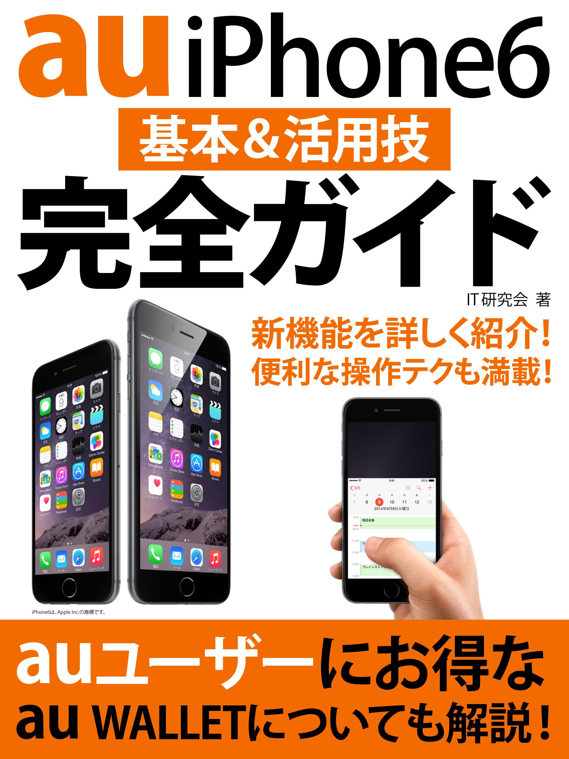 au iPhone 6 基本&活用技完全ガイド