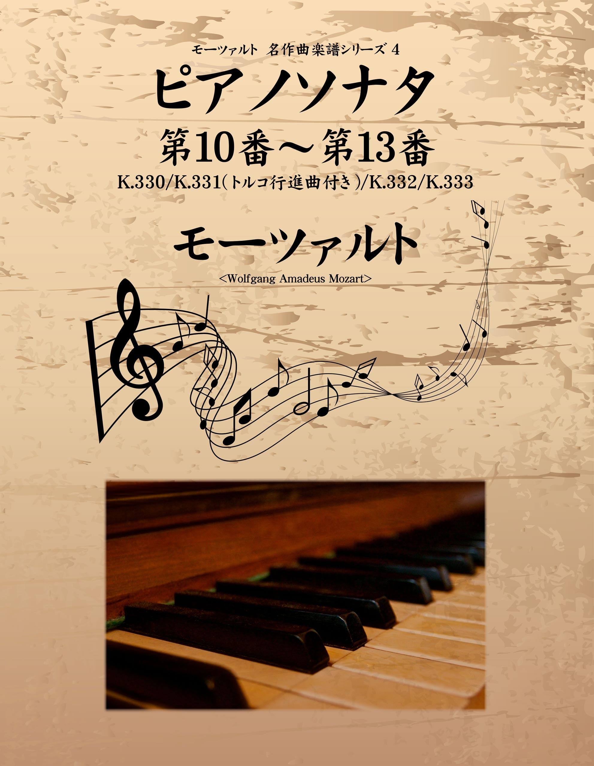 モーツァルト 名作曲楽譜シリーズ4 ピアノソナタ 第10番~第13番 K.330/K.331(トルコ行進曲付き)/K.332/K.333