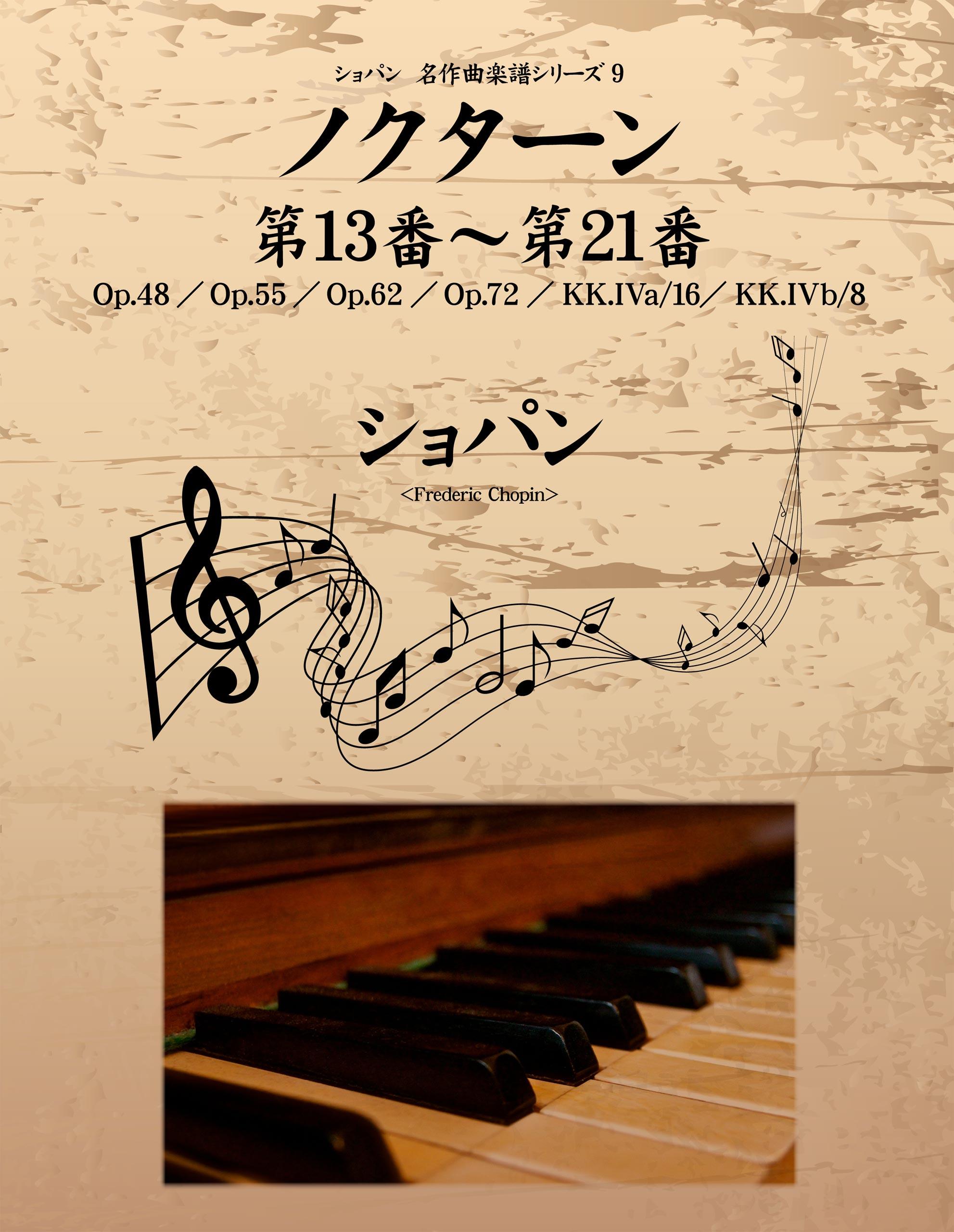 ショパン 名作曲楽譜シリーズ9 ノクターン第13番~第21番 Op.48/Op.55/Op.62/Op.72/KK.IVa/16/KK.IVb/8