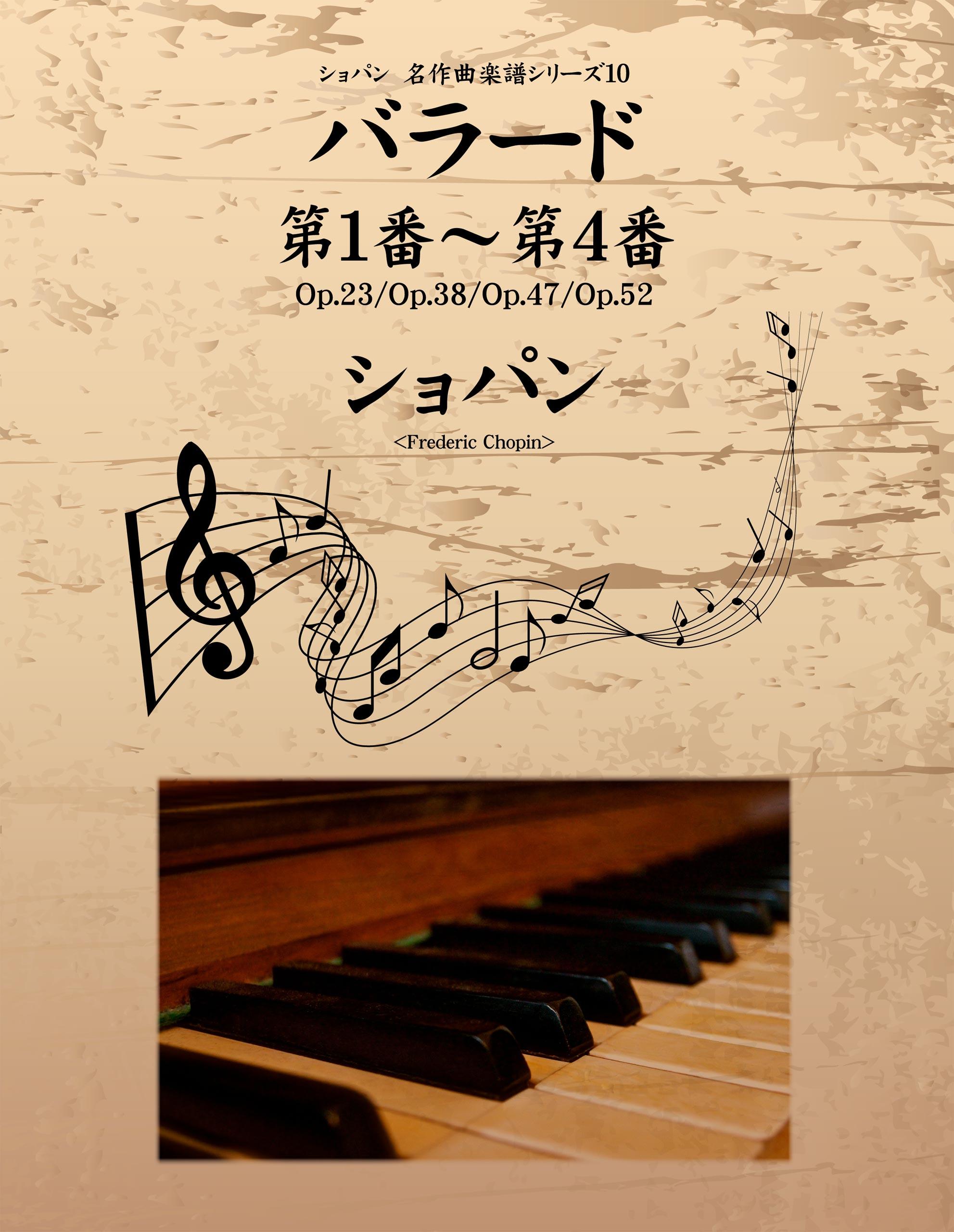 ショパン 名作曲楽譜シリーズ10 バラード第1番~第4番 Op.23/Op.38/Op.47/Op.52