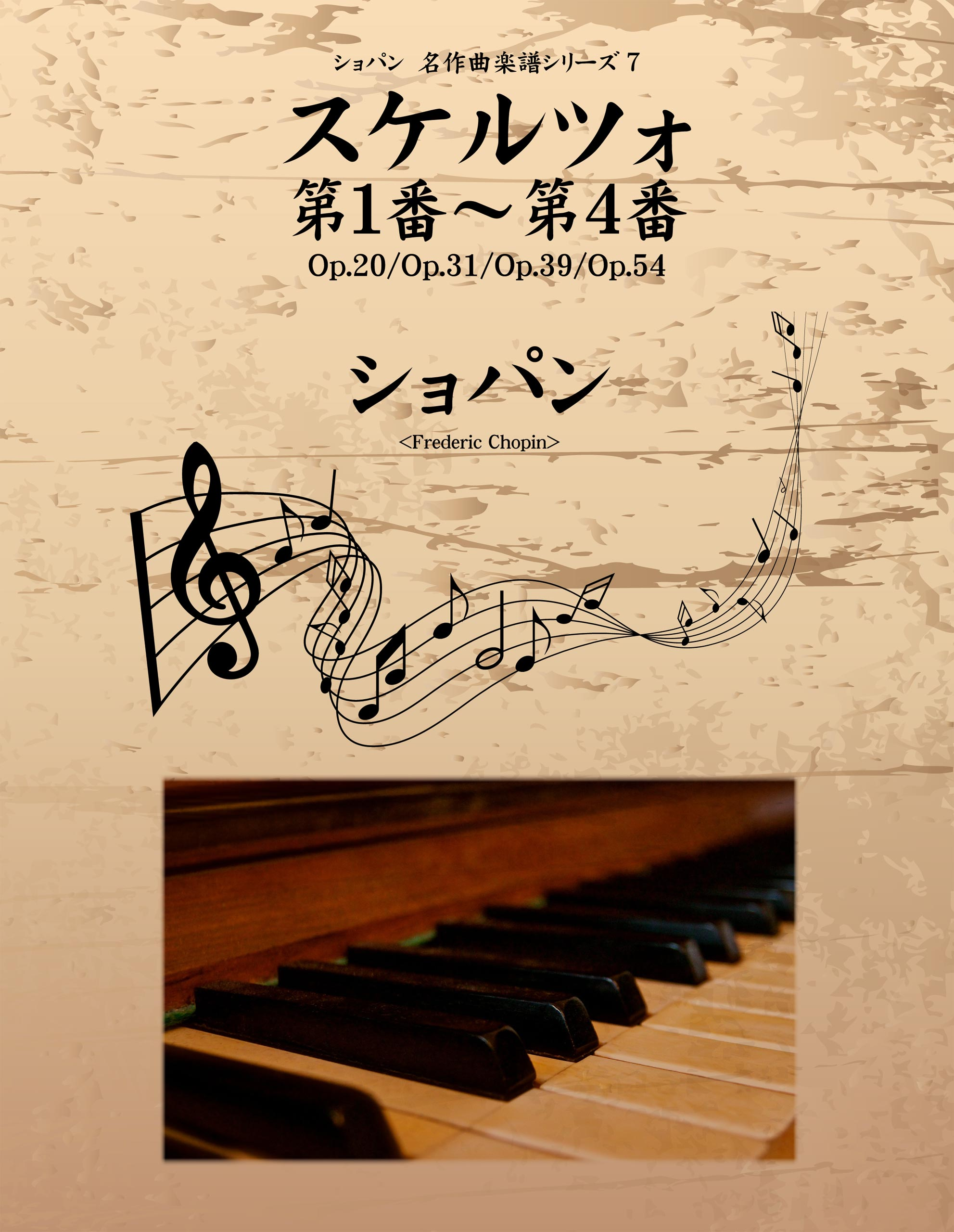 ショパン 名作曲楽譜シリーズ7 スケルツォ第1番~第4番 Op.20/Op.31/Op.39/Op.54