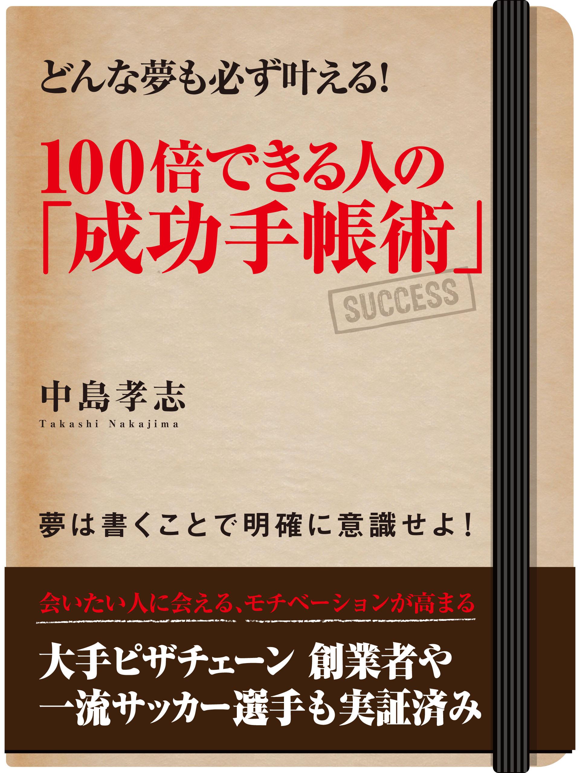 どんな夢も必ず叶える! 100倍できる人の「成功手帳術」