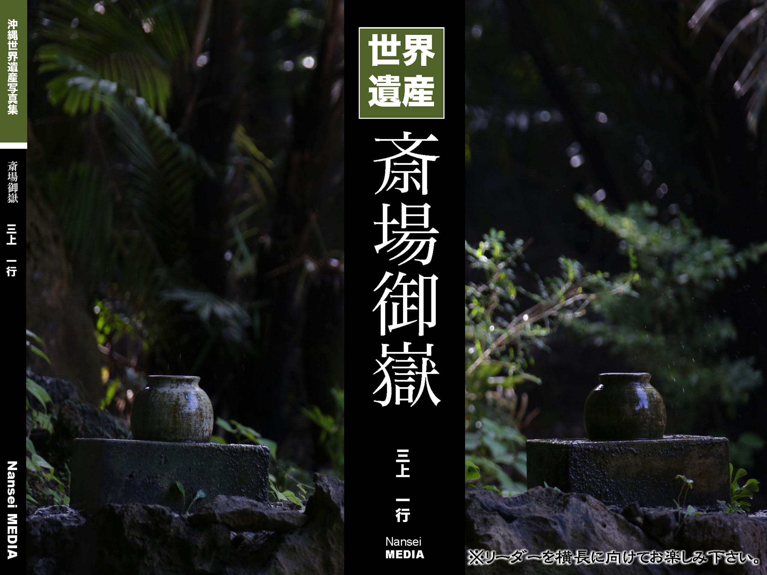沖縄世界遺産写真集シリーズ05 世界遺産 斎場御嶽