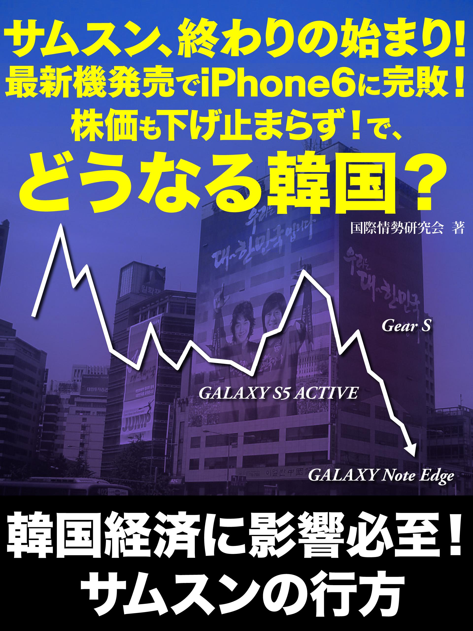 サムスン、終わりの始まり! 最新機販売でiPhone6に完敗! 株価も下げ止まらず!で、どうなる韓国?