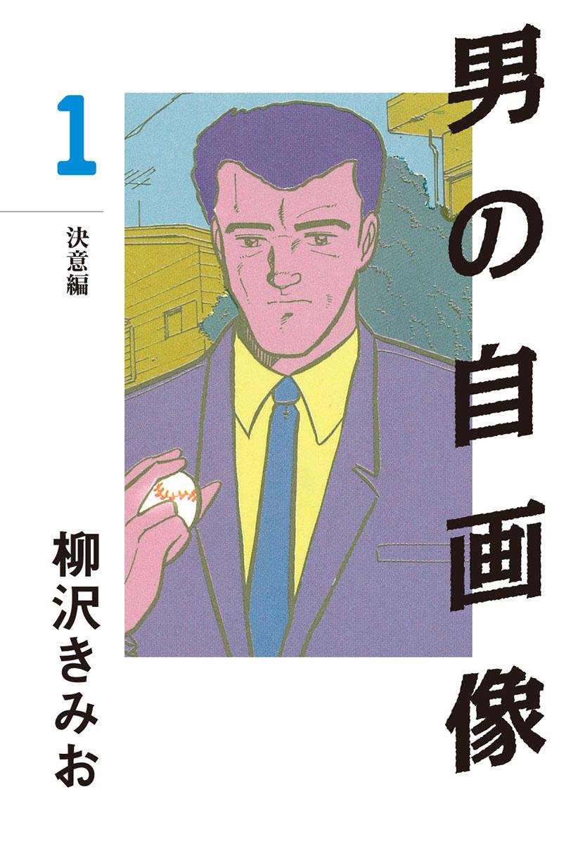 男の自画像(1)