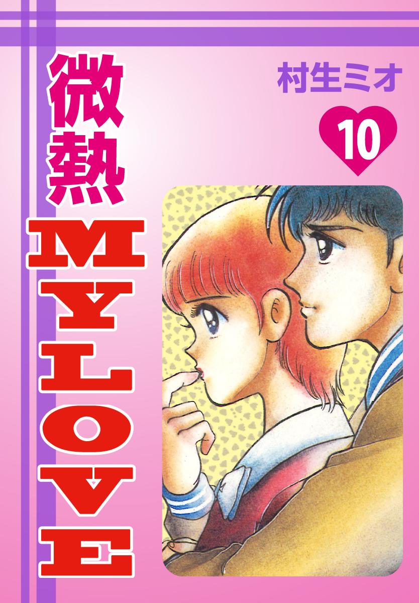 微熱MyLove(10)