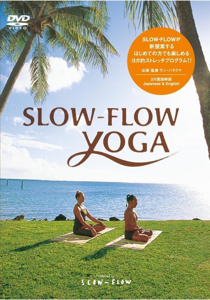 SLOW-FLOW YOGA DVD(スロウ・フロウ・ヨガ ヨガ的ストレッチプログラムDVD)