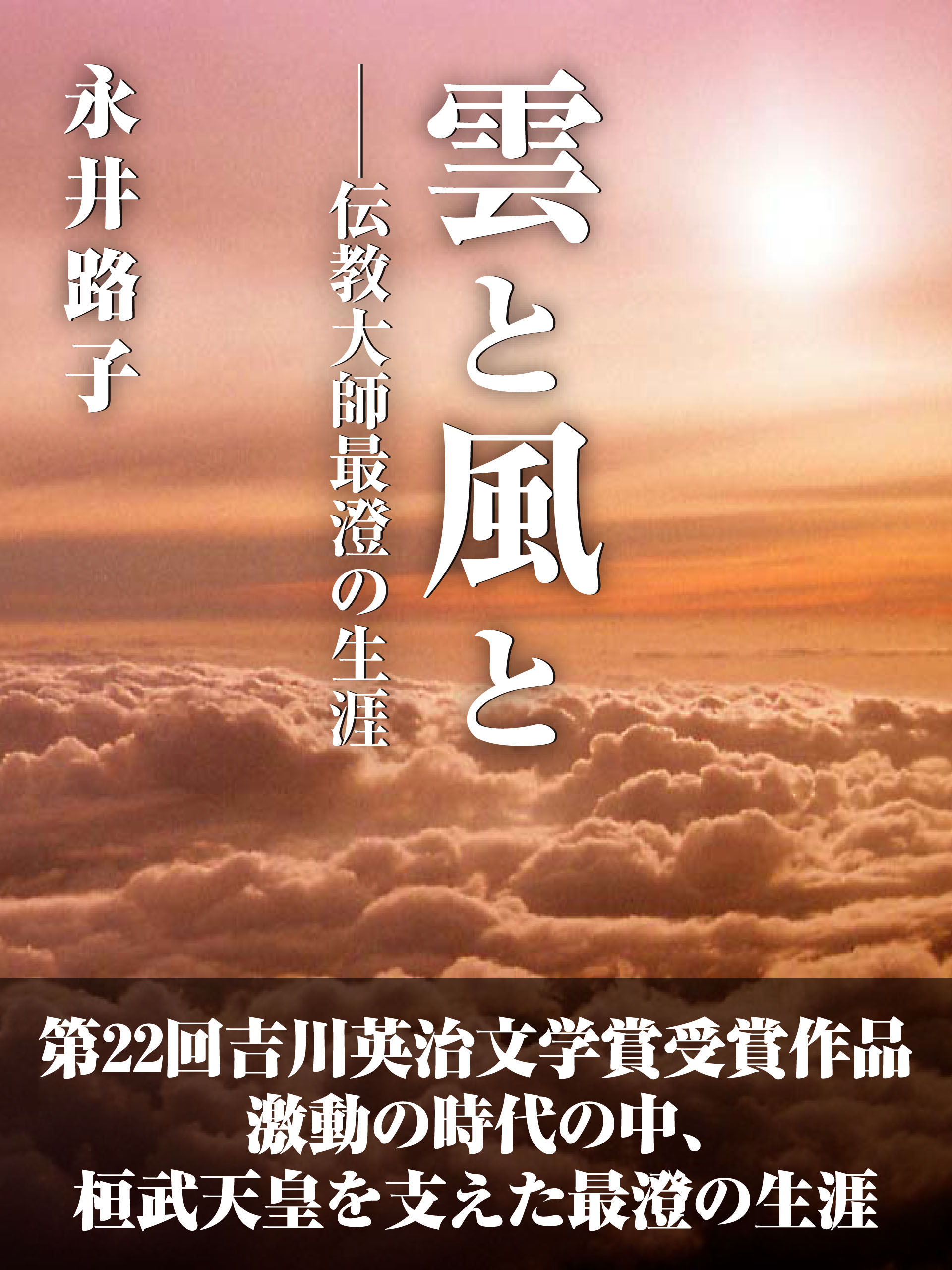 雲と風と ――伝教大師最澄の生涯