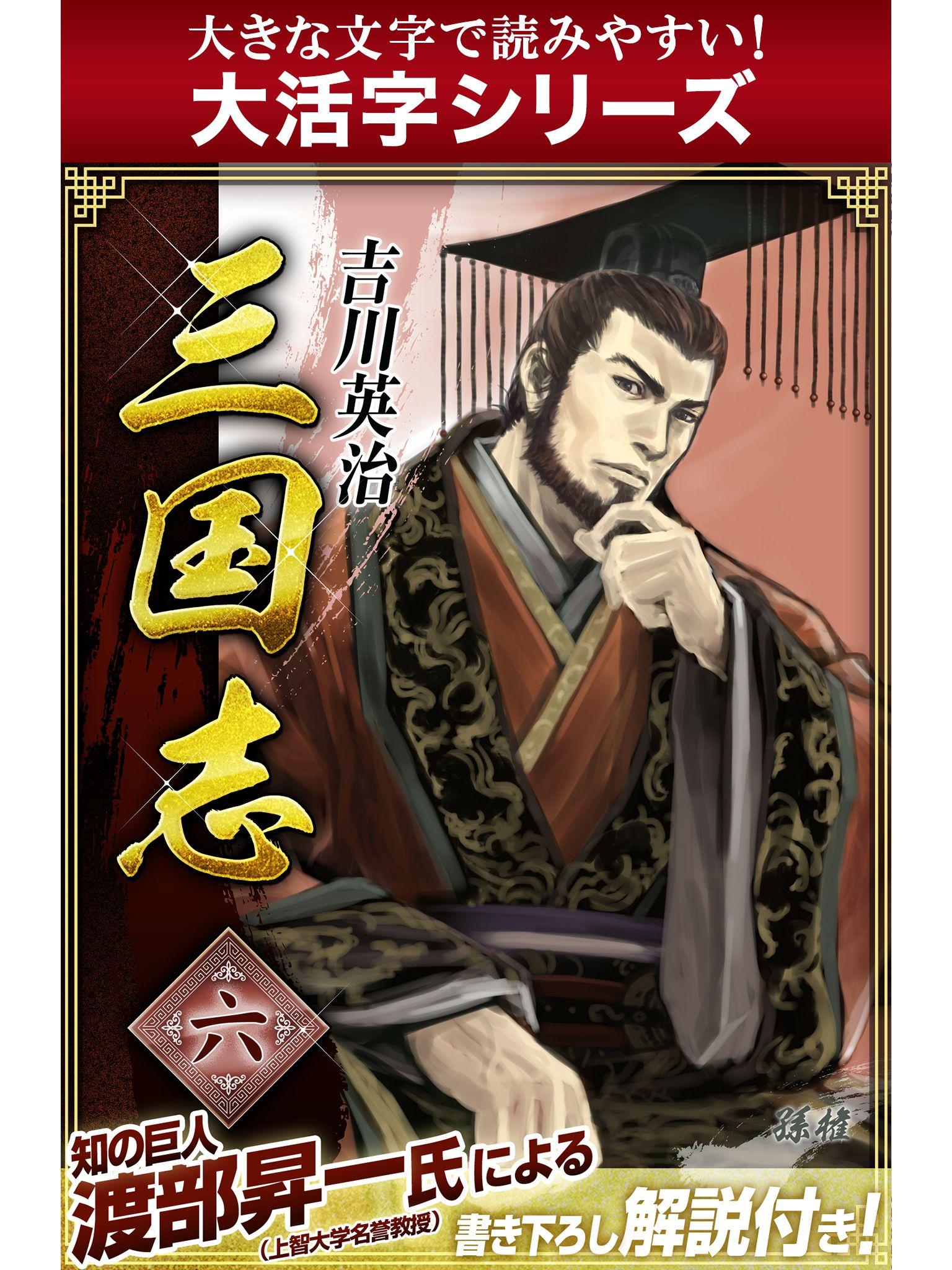 【大活字シリーズ】三国志 6巻