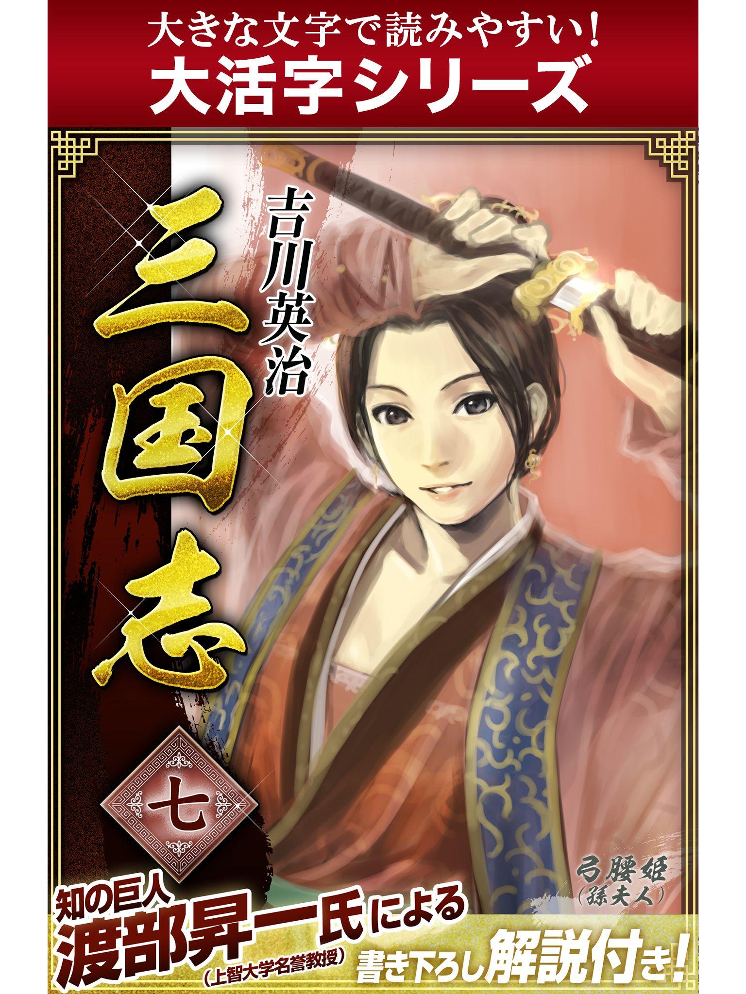 【大活字シリーズ】三国志 7巻