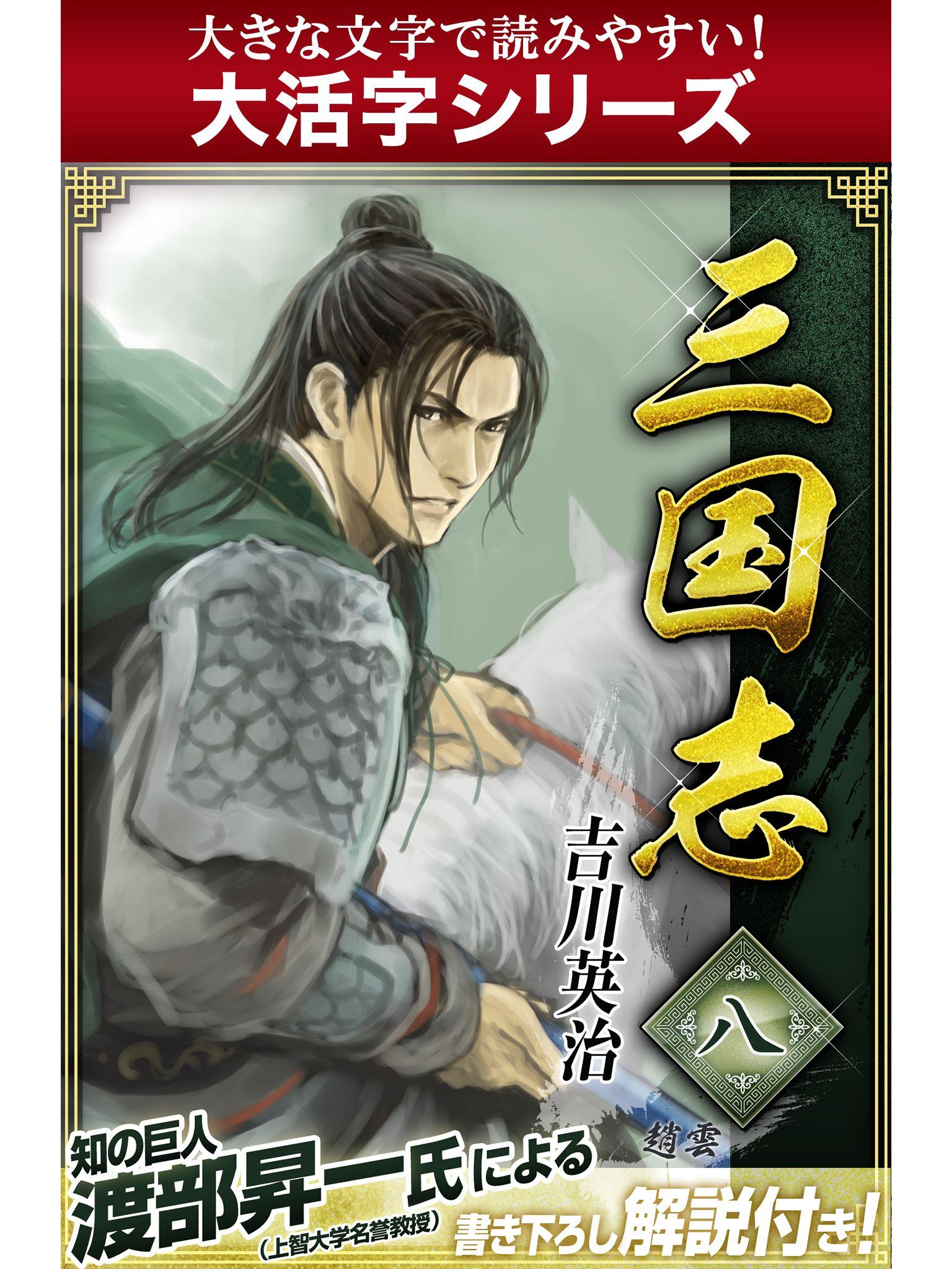 【大活字シリーズ】三国志 8巻
