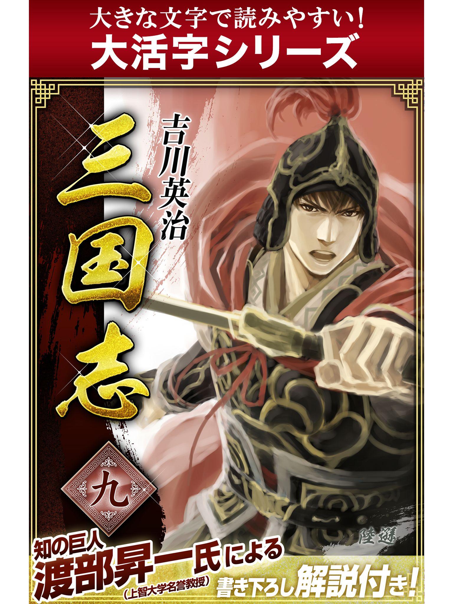 【大活字シリーズ】三国志 9巻
