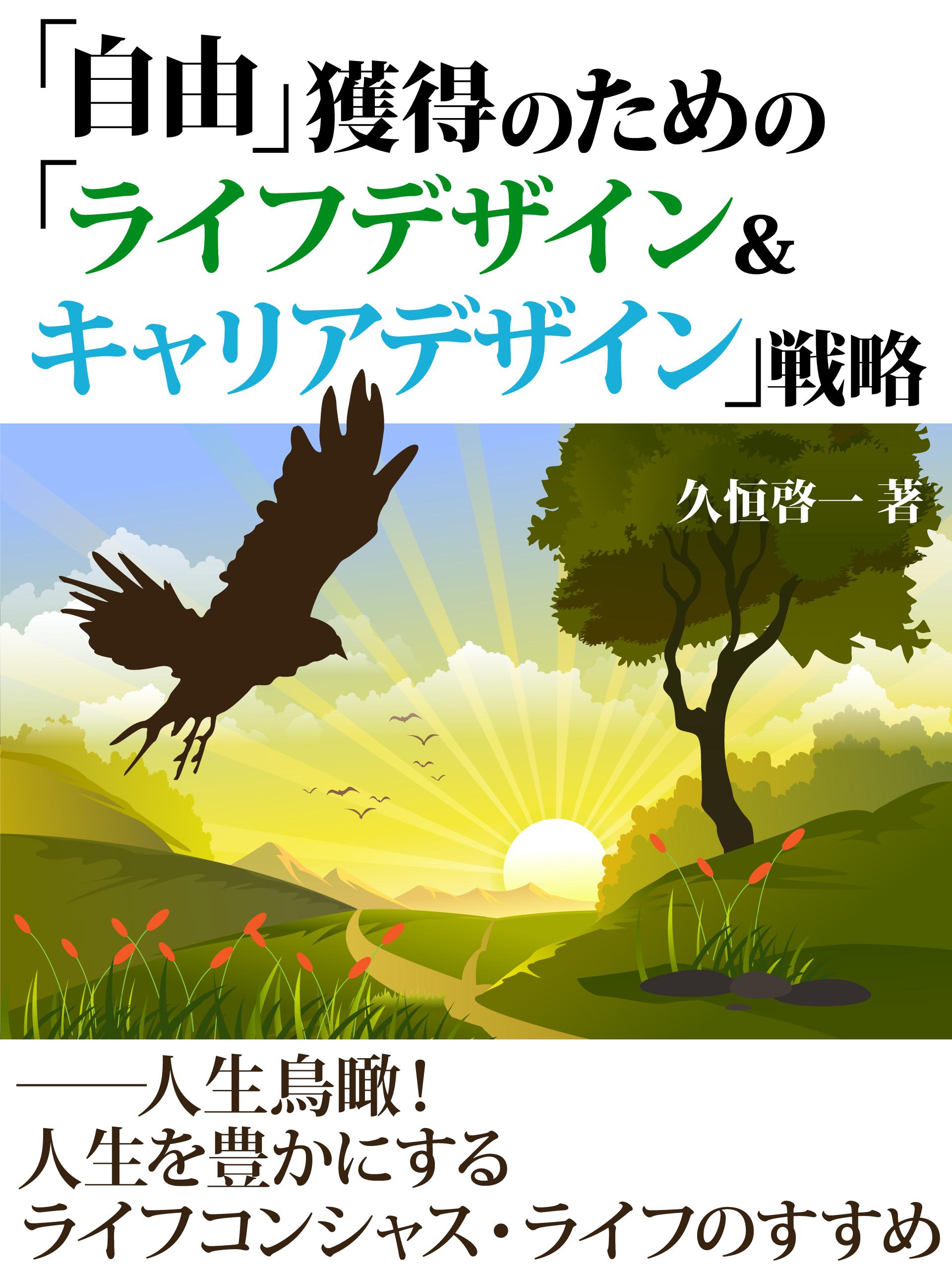 「自由」獲得のための「ライフデザイン&キャリアデザイン」戦略 ――人生鳥瞰! 人生を豊かにするライフコンシャス・ライフのすすめ
