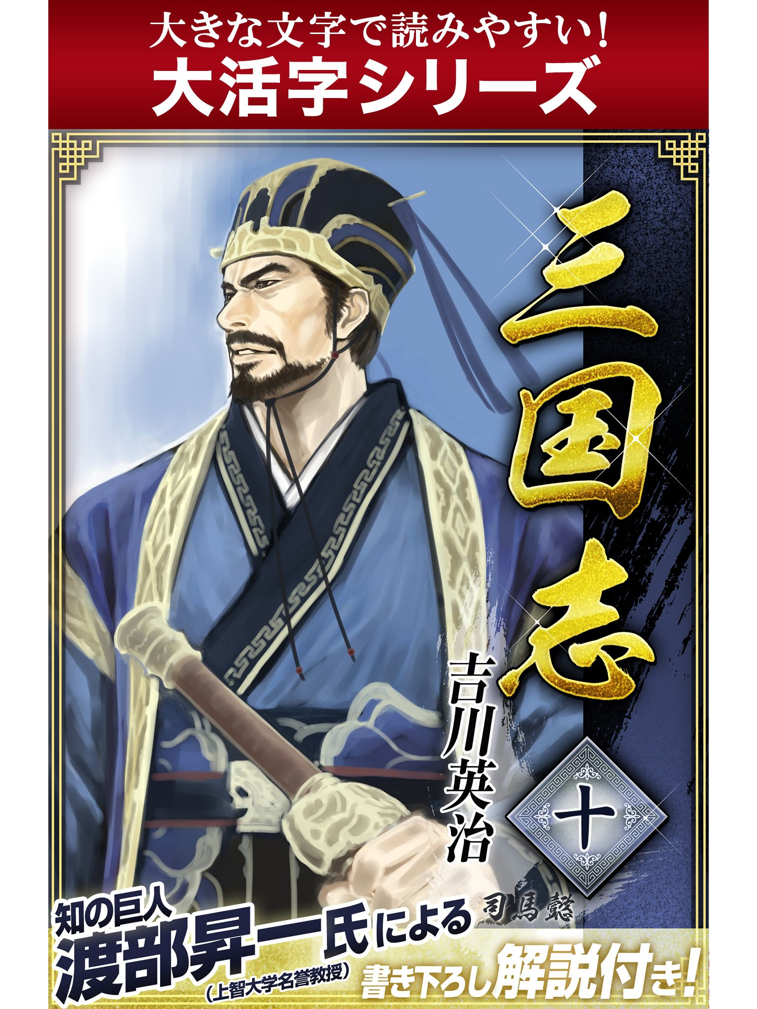 【大活字シリーズ】三国志 10巻