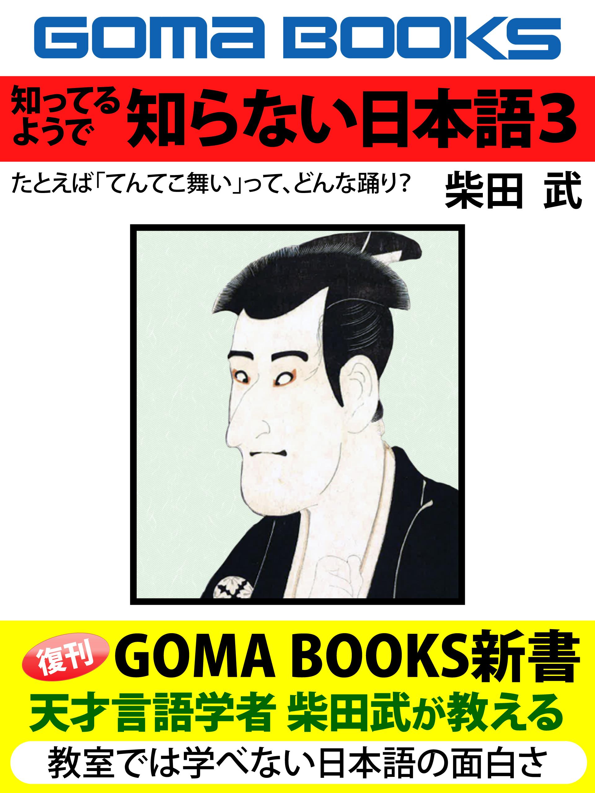 知ってるようで 知らない日本語―3
