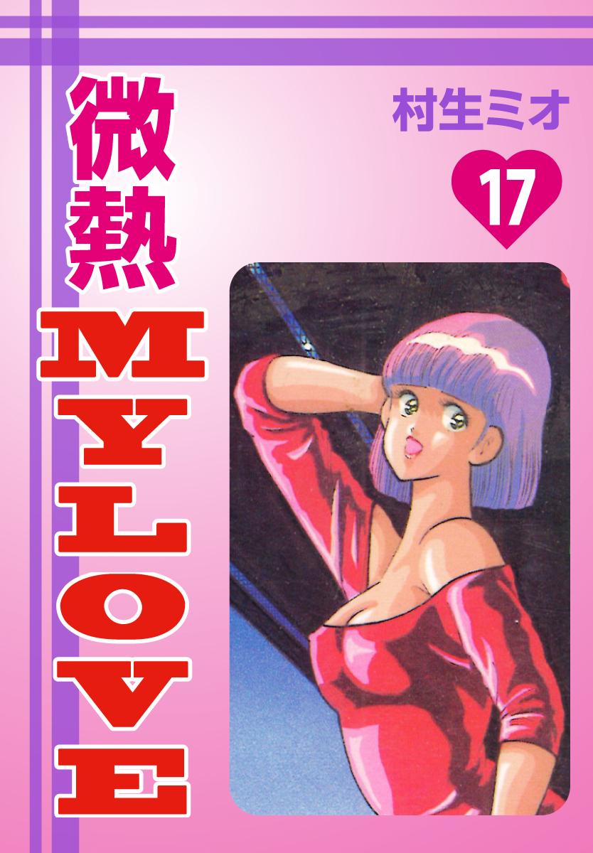 微熱MyLove(17)