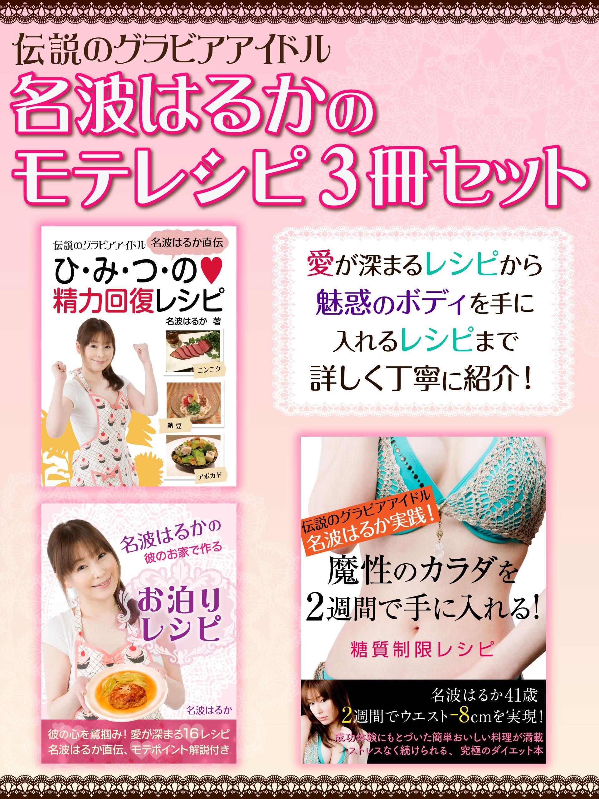 伝説のグラビアアイドル名波はるかのモテレシピ3冊セット