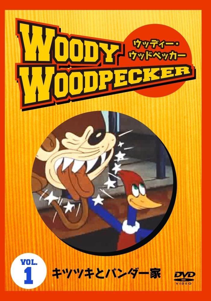 ウッディ・ウッドペッカー VOL.1