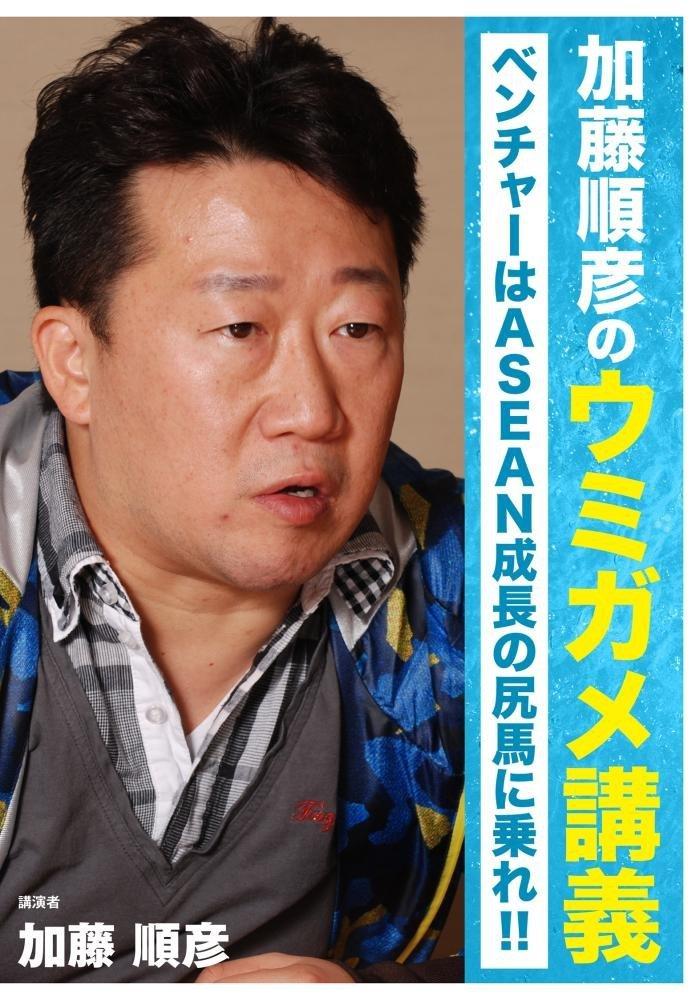 加藤順彦のウミガメ講義