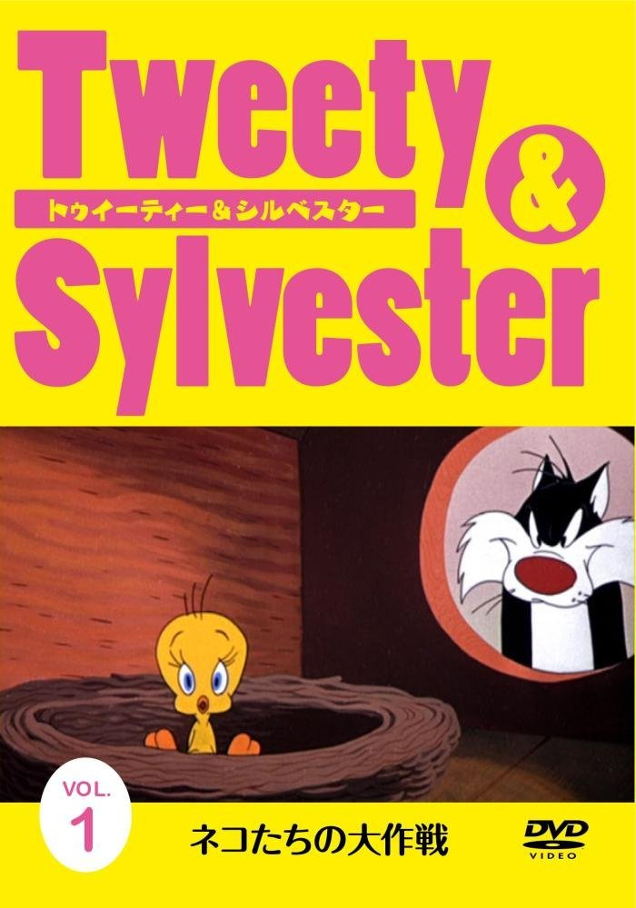トゥイーティー&シルベスター Vol.1 ネコたちの大作戦 [DVD]