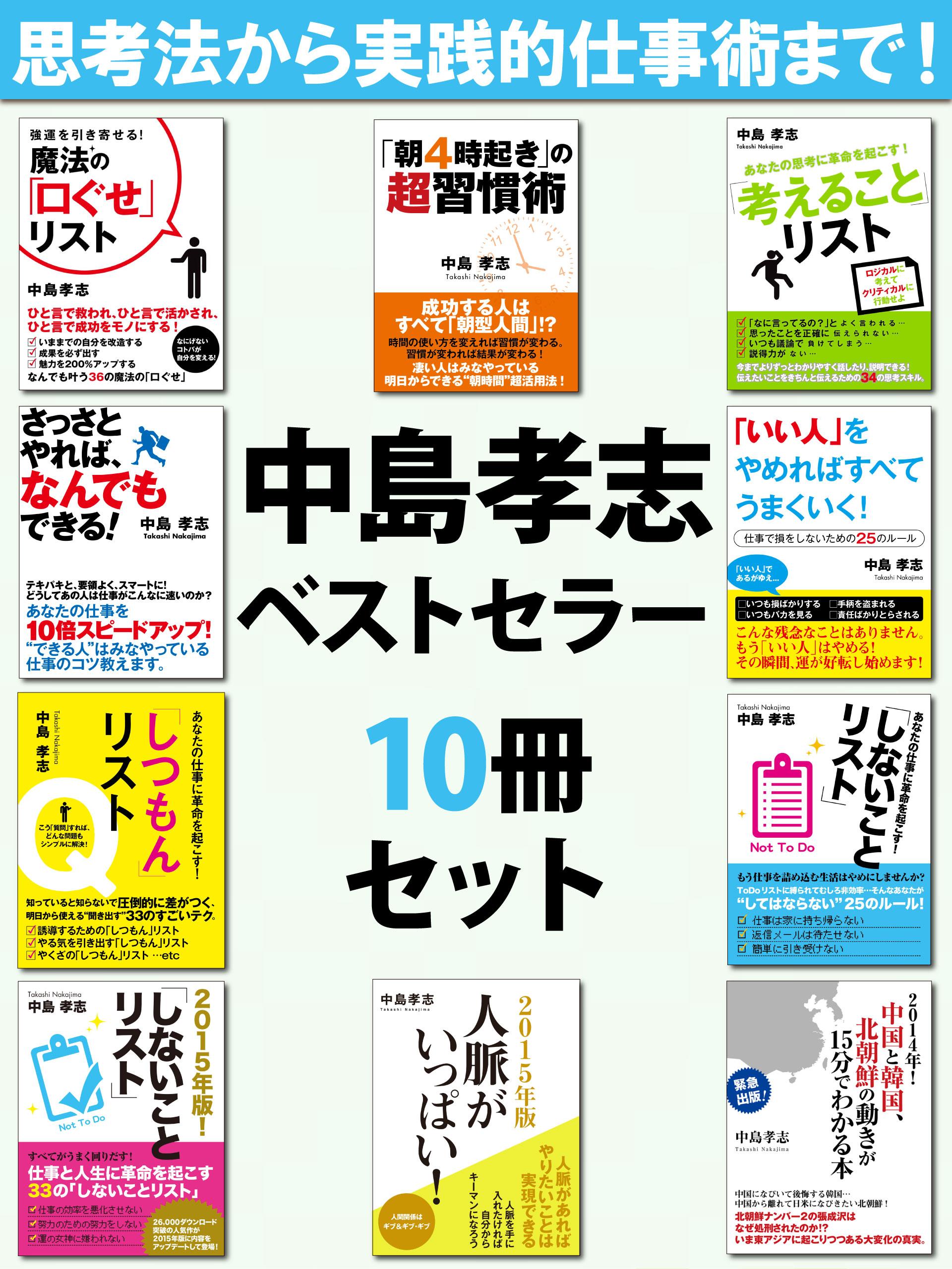 中島孝志ベストセラー10冊セット