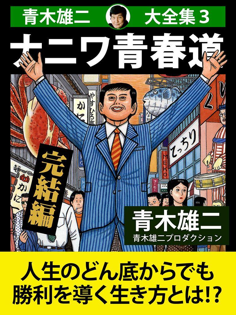 青木雄二大全集3 ナニワ青春道 完結編