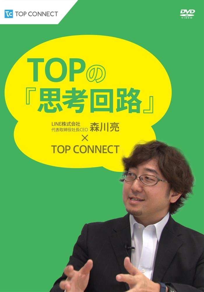 TOPの『思考回路』森川亮×TOP CONNECT [DVD]