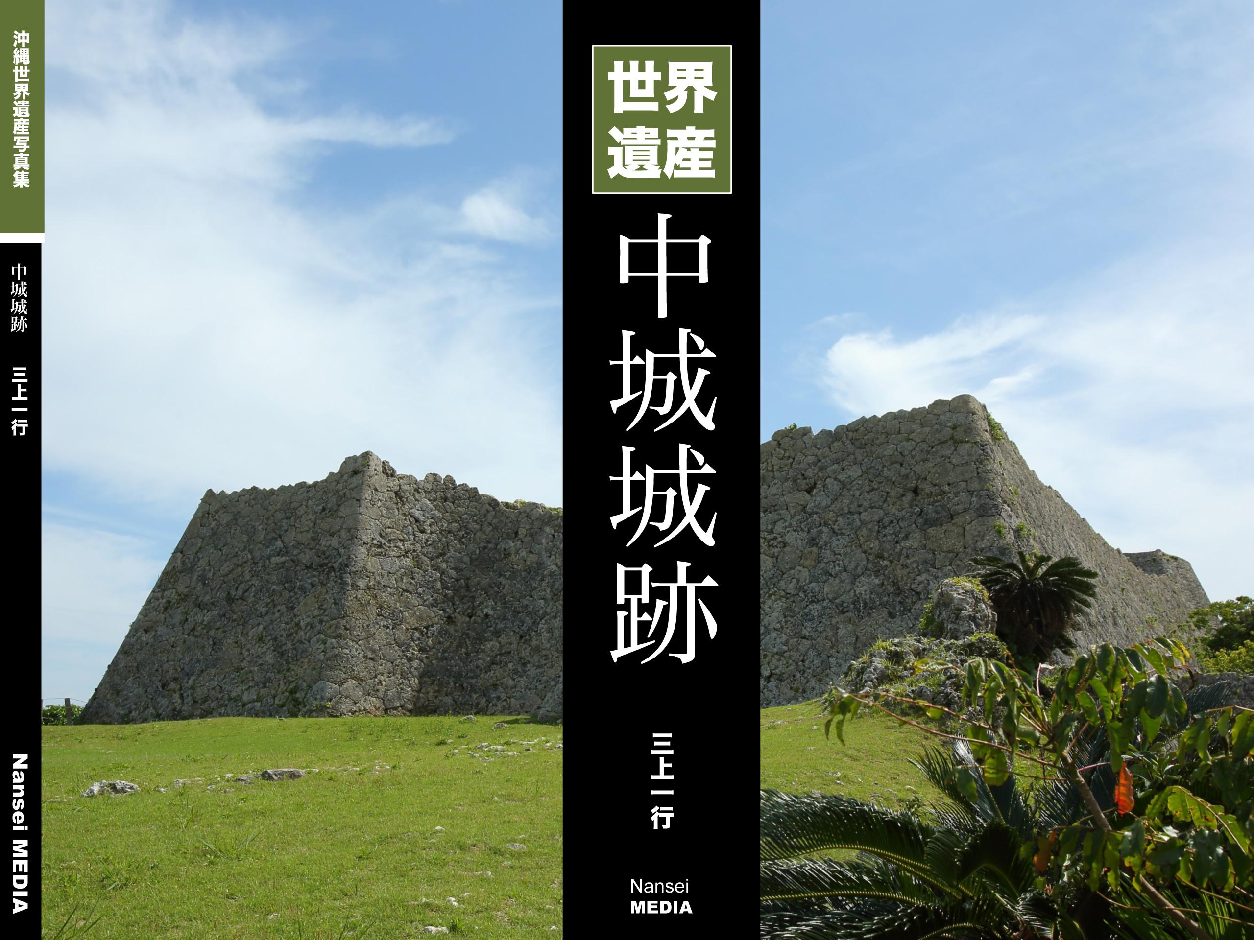 沖縄世界遺産写真集シリーズ 06 中城城跡