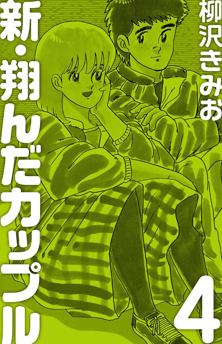 新 翔んだカップル(4)