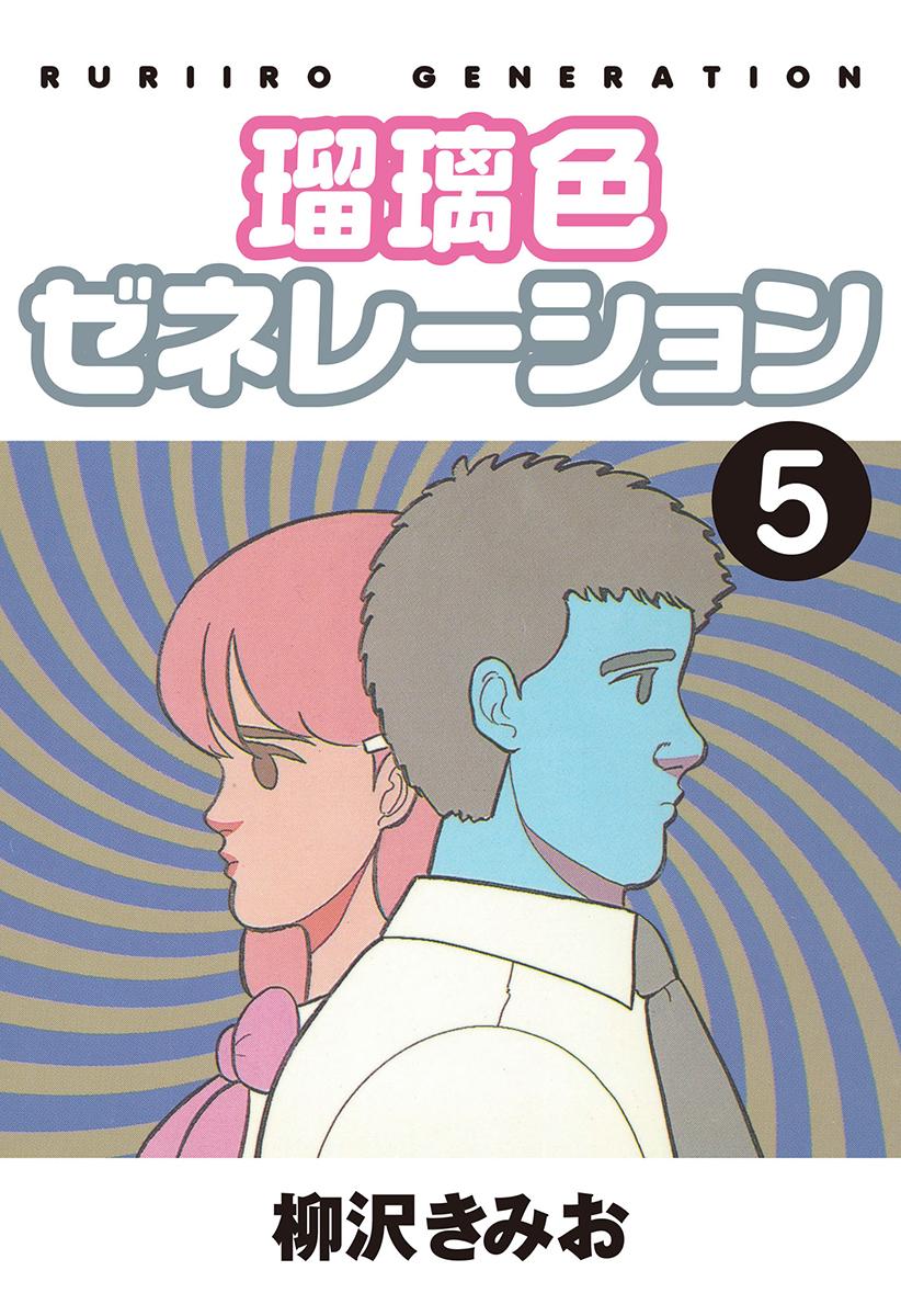 瑠璃色ゼネレーション(5)
