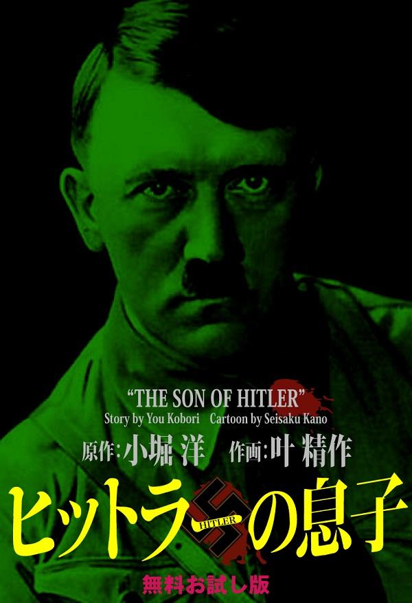 ヒットラーの息子 無料お試し版