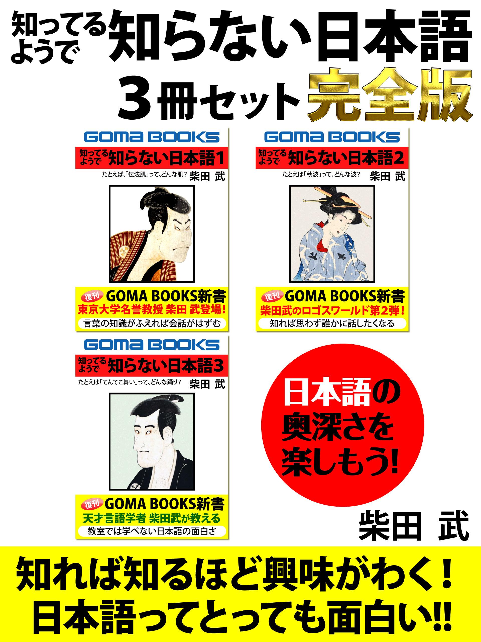 知ってるようで 知らない日本語 完全版