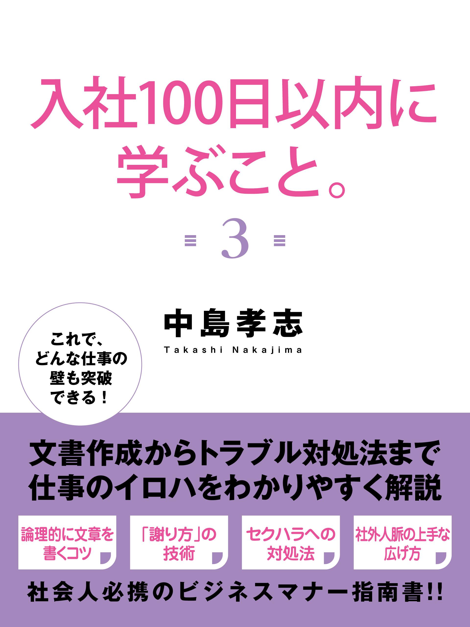 入社100日以内に学ぶこと。 3