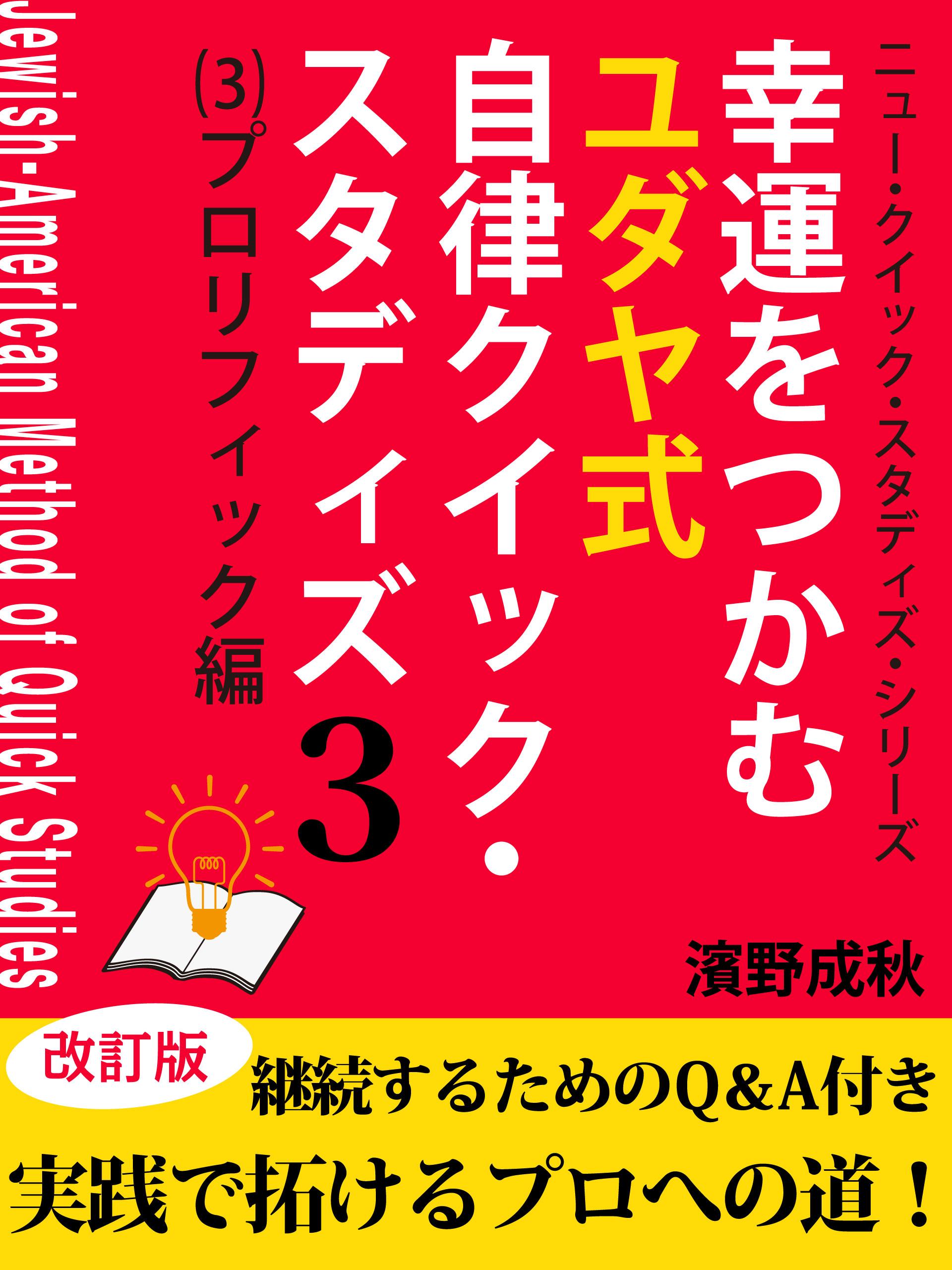 幸運をつかむユダヤ式自律クイック・スタディズ (3)プロリフィック編
