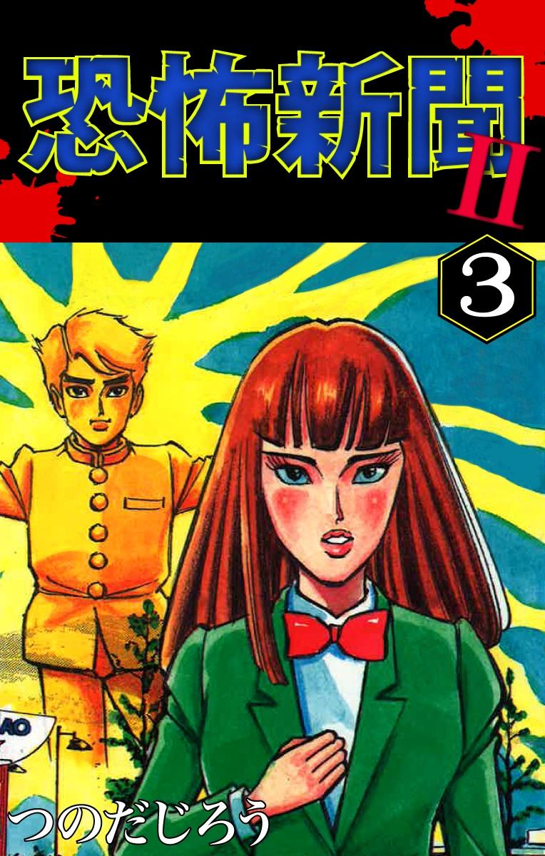 恐怖新聞Ⅱ(3)