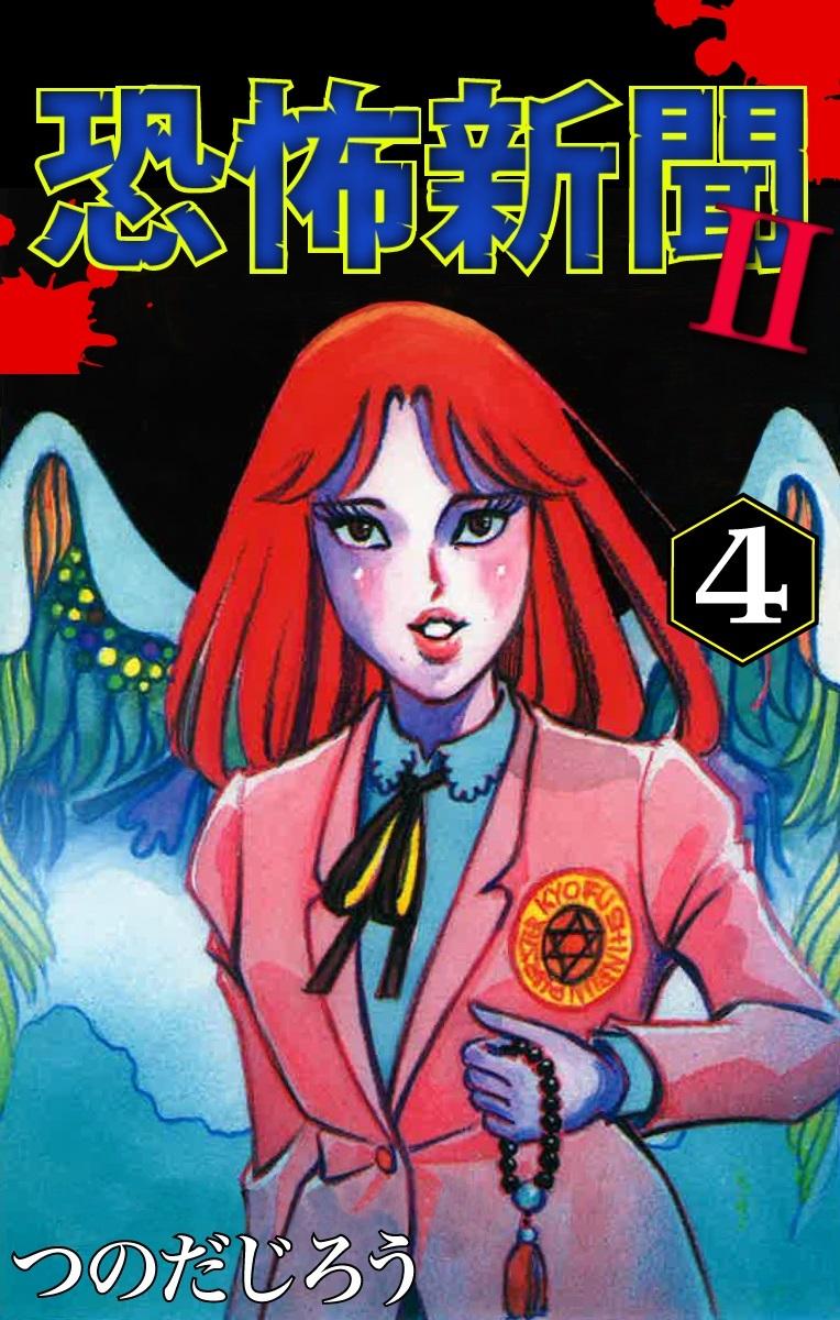 恐怖新聞Ⅱ(4)