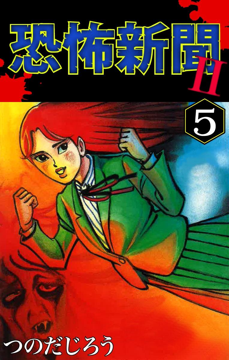恐怖新聞Ⅱ(5)