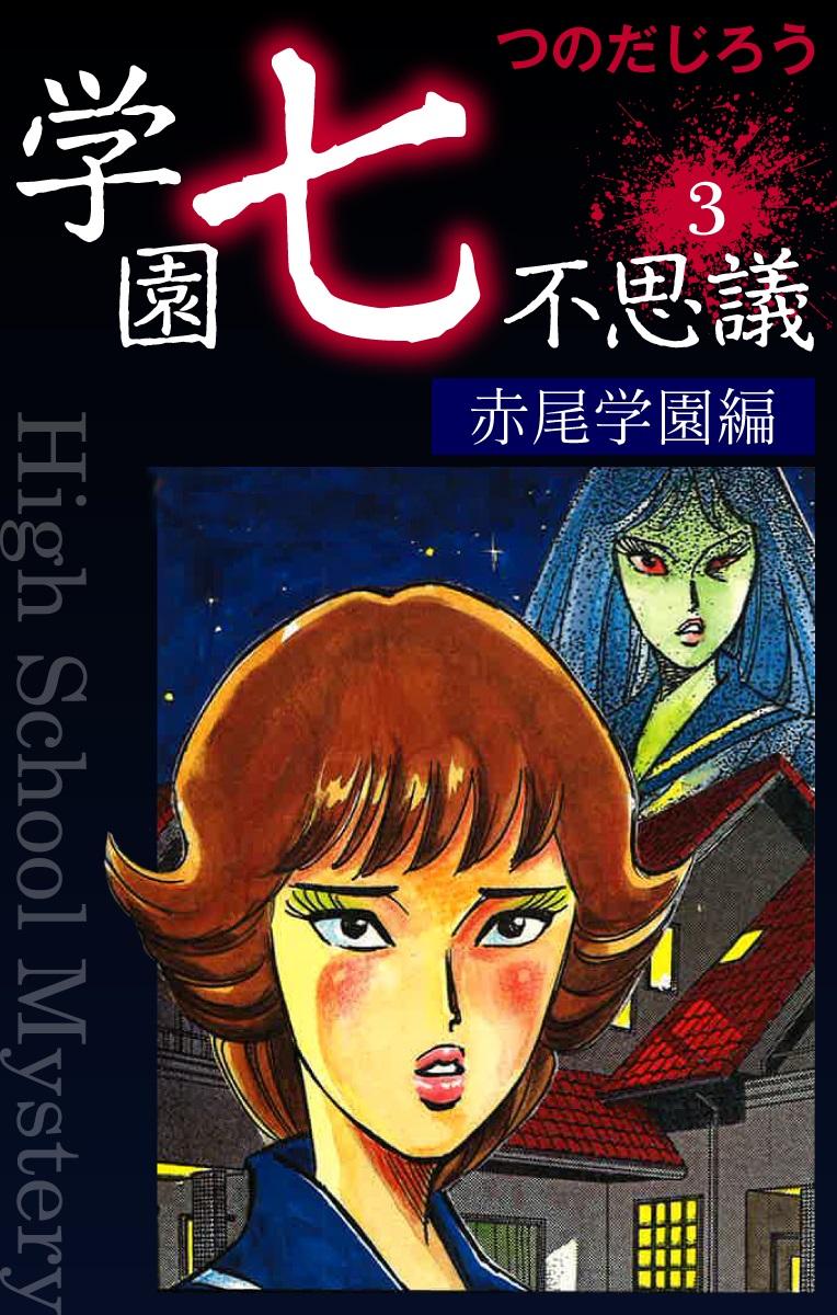学園七不思議(3)